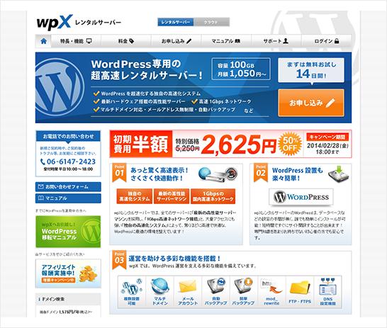 wpX レンタルサーバー