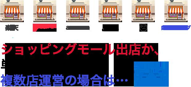 ネットショップ開業 - ショッピングモールか単独店か複数店運営か
