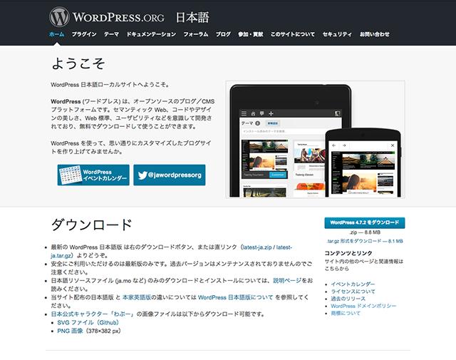 WordPressでWebサイト制作