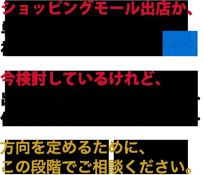 楽天・Yahoo!ショップなどのショッピングモール出店・自社ショップ開業