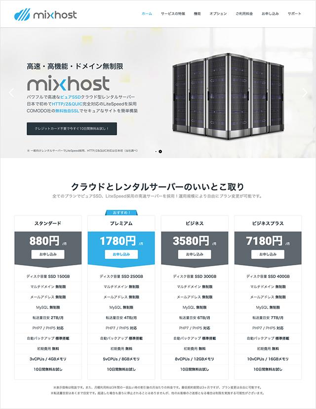 レンタルサーバー mixhost