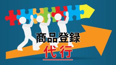 商品登録代行 楽天・Yahoo ヤフー・Wowma! ワウマ – 東京 大阪 奈良 和歌山