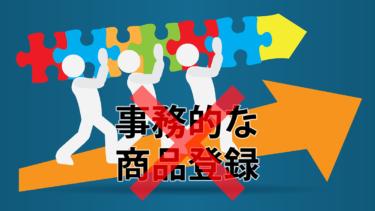 商品登録・商品ページ制作 楽天・Yahoo ヤフー・Wowma! ワウマ – 東京 大阪 奈良 和歌山