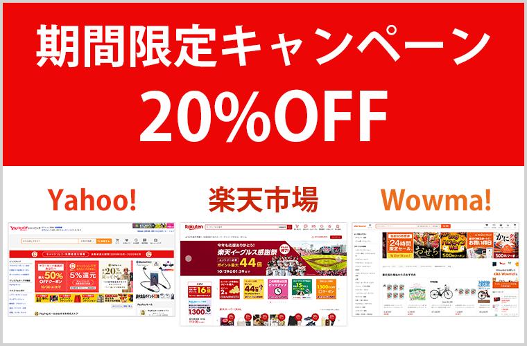 【期間限定キャンペーン:20%OFF】楽天市場・Yahoo!ショッピング・Wowma! 制作